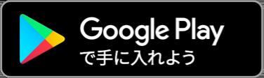 Google Play ストアからダウンロード